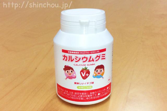 calciumgumi
