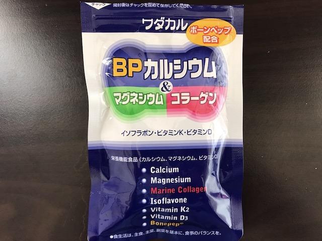 BPカルシウム&マグネシウム コラーゲン1